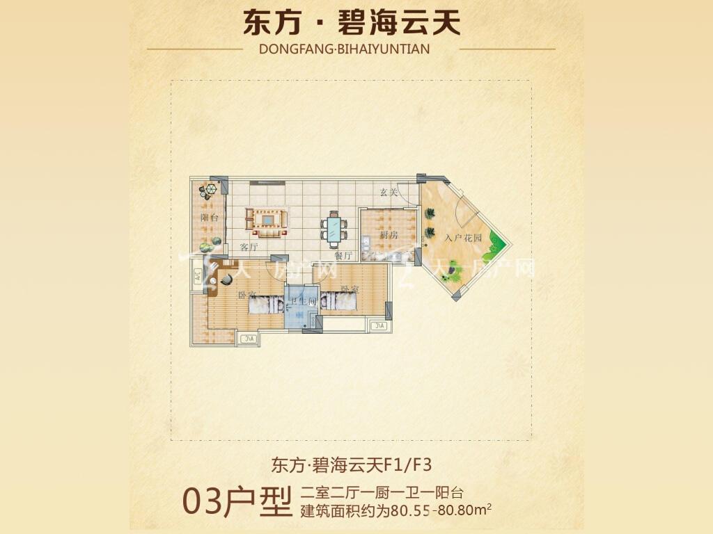 东方碧海云天 2室2厅1卫1厨  建筑面积80.55-80.80㎡
