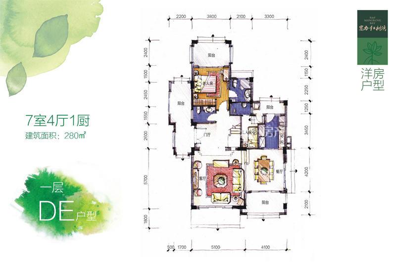 富力红树湾 洋房DE户型一层7房4厅1卫1厨280㎡.jpg