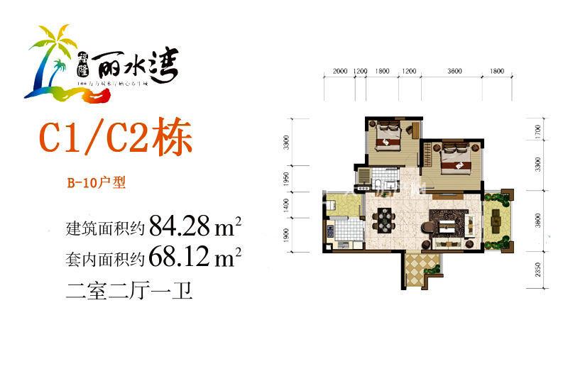 福隆丽水湾 B-10户型2房2厅1卫84.28