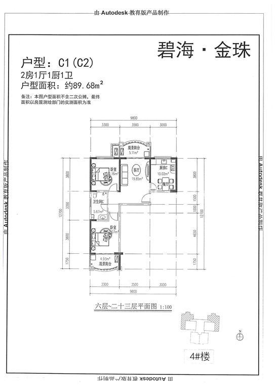 碧海金珠户型单张-4#楼C1户型89.68㎡