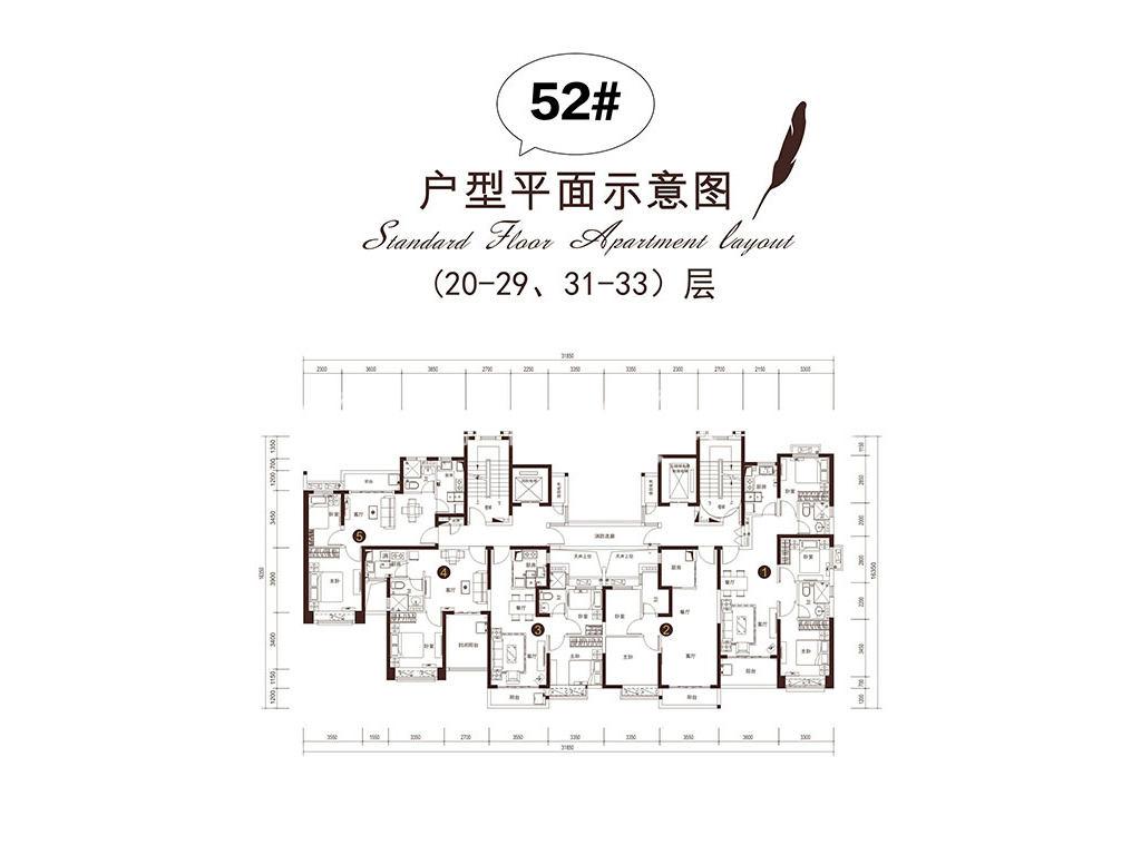 恒大御景湾 52#-户型平面图