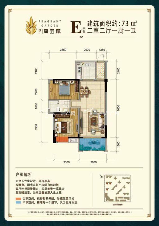 日广凤羽林温泉二室二厅一厨一卫 建筑面积:73㎡.jpg