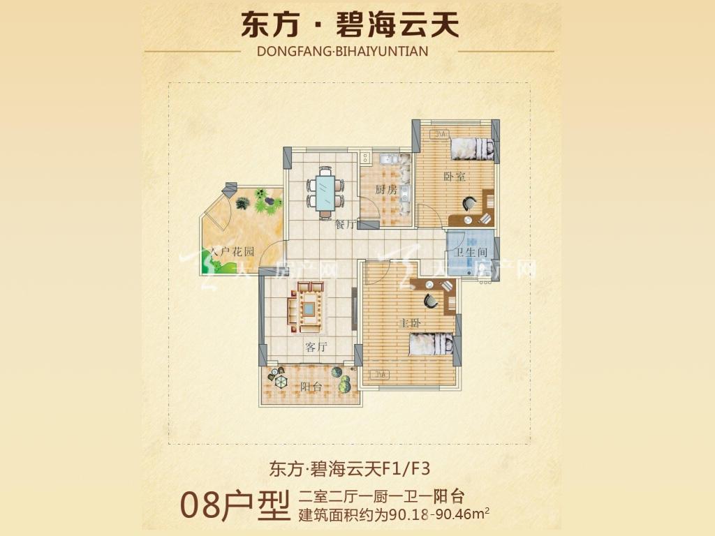 东方碧海云天 2室2厅1卫1厨  建筑面积90.18-90.46㎡