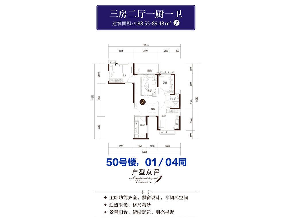 恒大御景湾 50号楼-01-04户型-三房