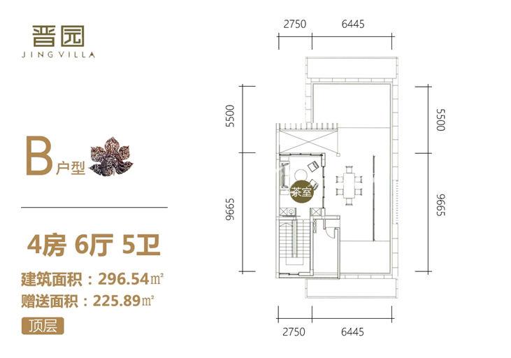 晋园 B户型 顶层 4房6厅5卫 296.54赠送225㎡