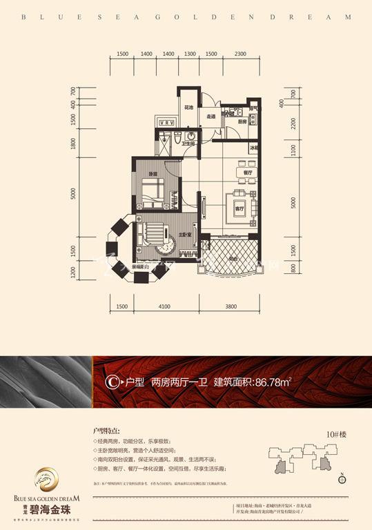 碧海金珠户型单张-10#楼C户型86.78㎡
