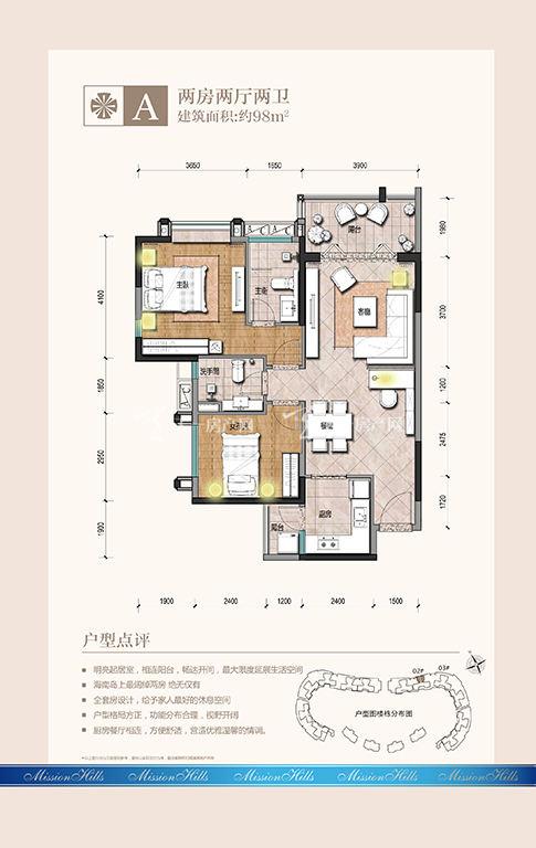 观澜湖中央公园区 A户型两房两厅两卫98㎡