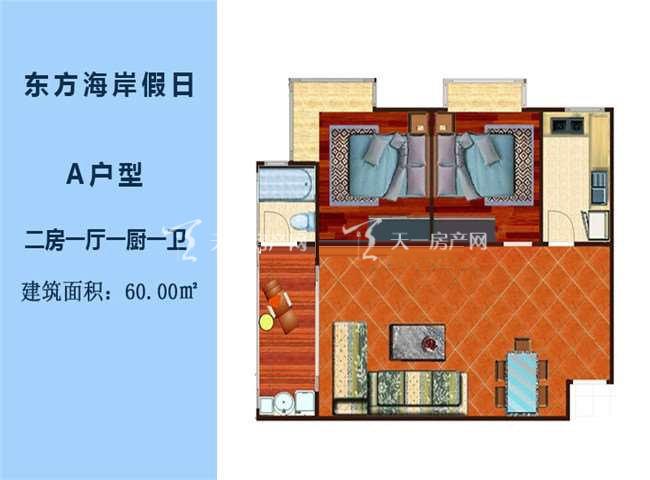 东方海岸假日 A户型2房1厅1厨1卫建筑面积60.00㎡