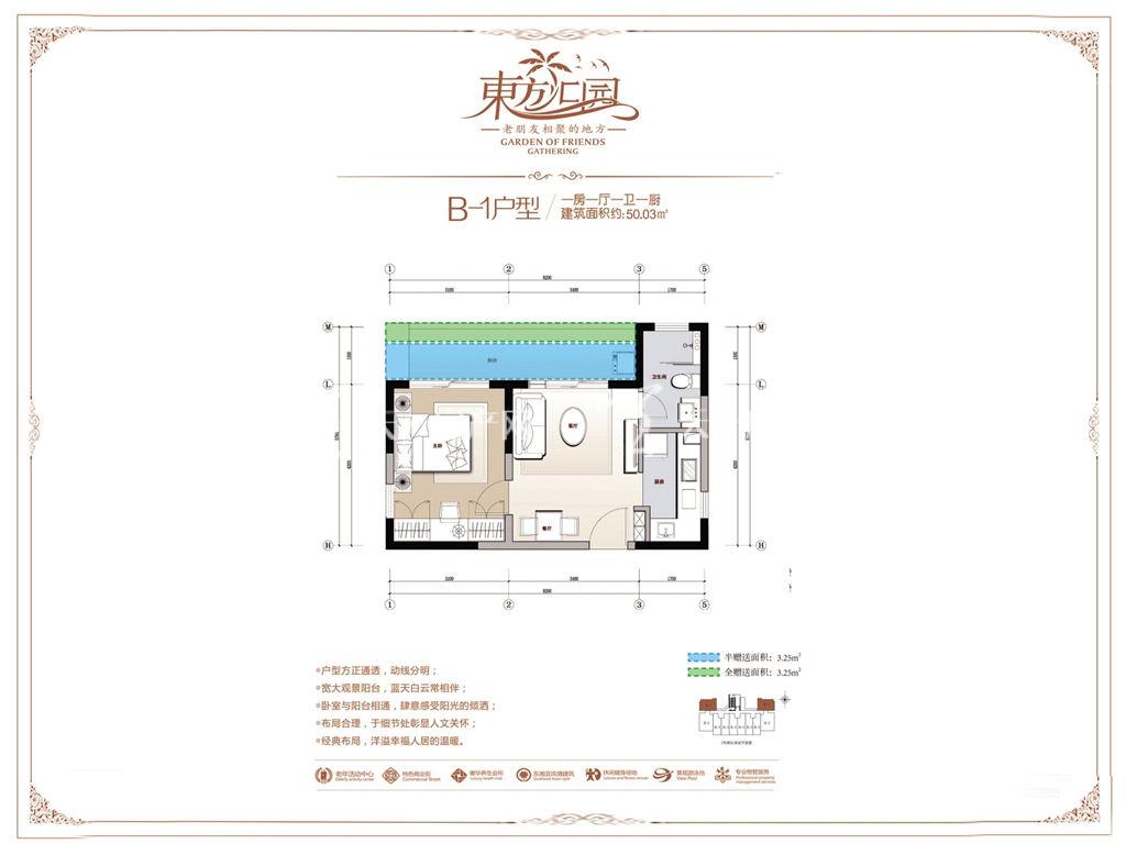 东方汇园 1室1厅1卫1厨  建筑面积50.03㎡.jpg