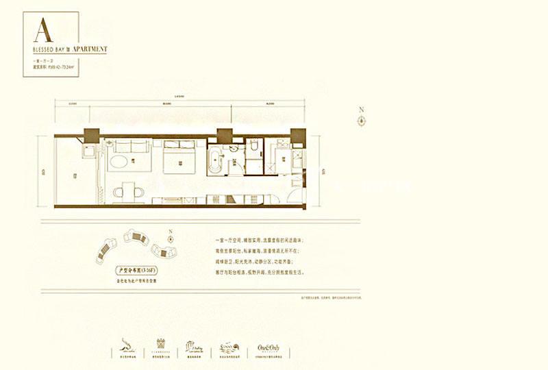葛洲坝海棠福湾葛洲坝海棠福湾公寓 A户型 1室1厅1卫 69㎡