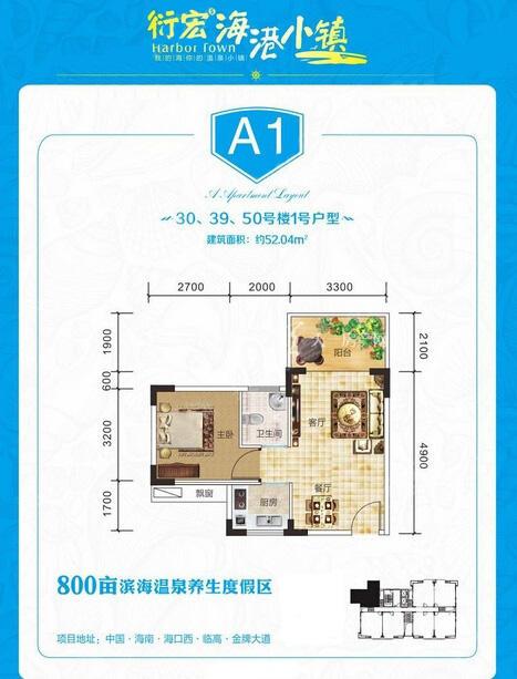 衍宏海港小镇 A1户型 1室1厅1卫52.04㎡