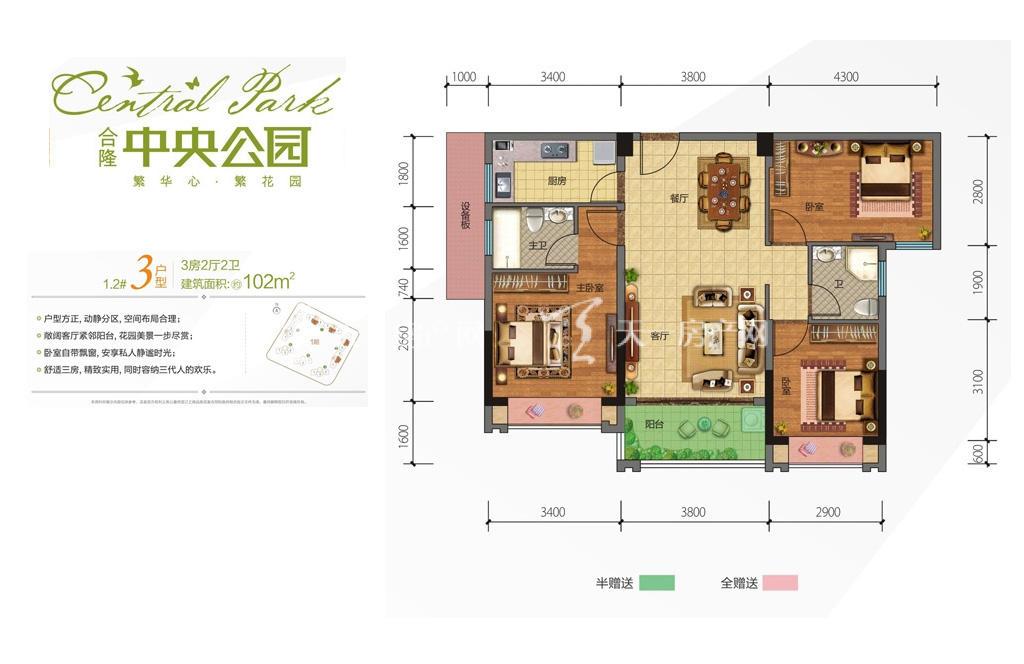 合隆中央公园 3室2厅2卫建筑面积102㎡.jpg
