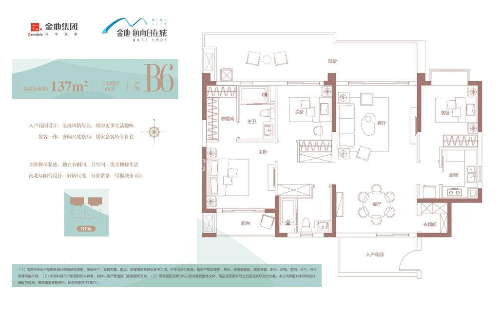 金地海南自在城 B6户型--三房两厅两卫-137㎡.jpg