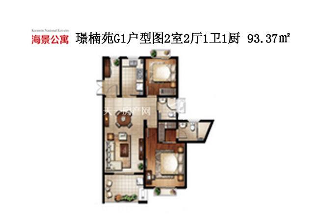 开维生态城 璟楠苑G1-2室2厅1卫1厨93.37㎡.jpg