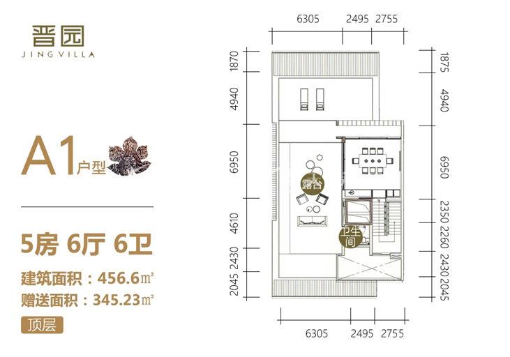 晋园 A1户型 顶层 5房6厅6卫 456.6㎡赠送345㎡