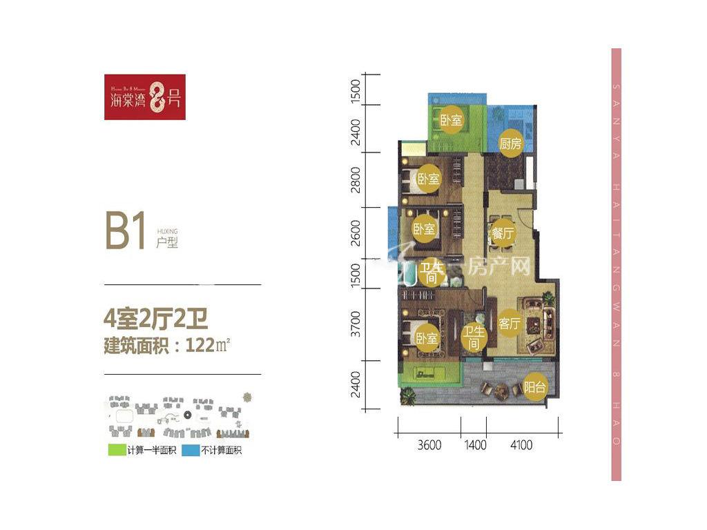 海棠湾8号 温泉公馆B1户型4室2厅1厨2卫122㎡.jpg
