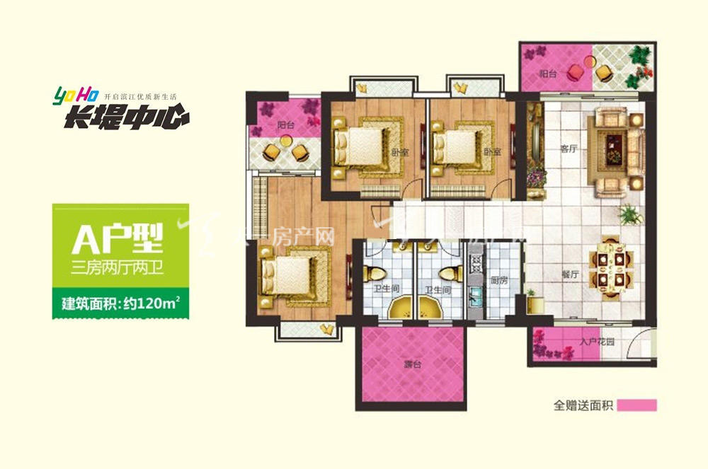长堤YOHO中心 A户型3房2厅1厨2卫120㎡.jpg