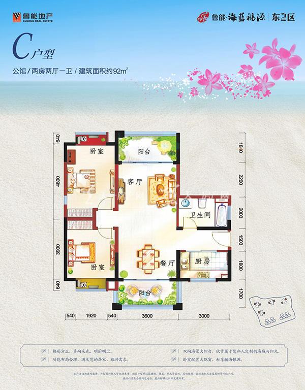鲁能海蓝福源C户型两房两厅一卫建筑面积92㎡