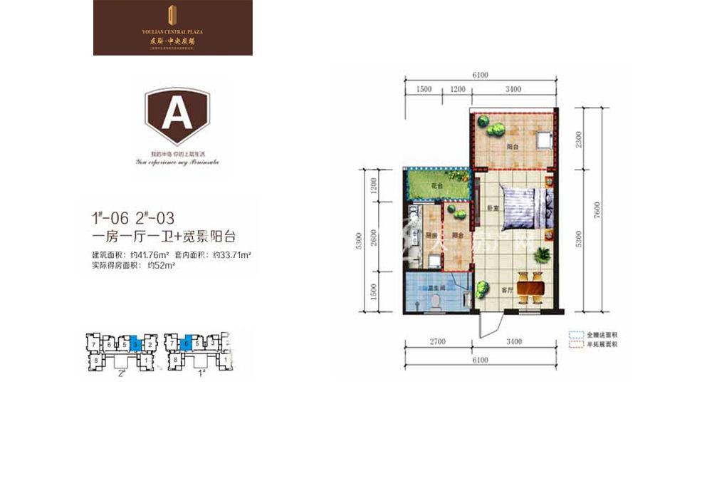 阳光城友联中央广场A户型 1室1厅1卫1厨 52.00㎡.jpg