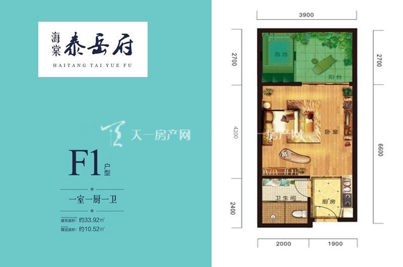 海棠泰岳府 F1户型-1室1厨1卫-33.92㎡.jpg