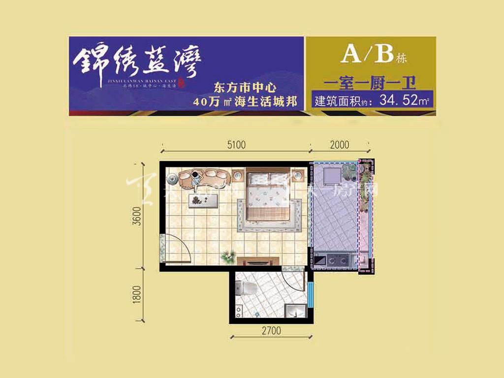 东方锦绣蓝湾 锦绣蓝湾A-B栋户型1室1卫1厨-建筑面积34.52㎡