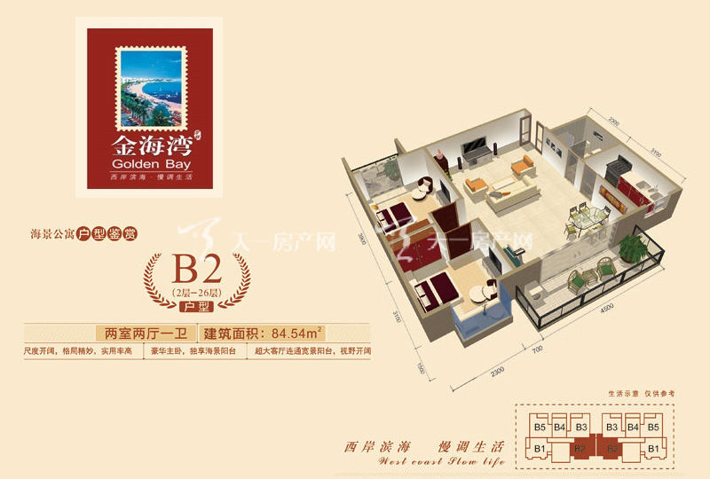 中视金海湾中视金海湾B2户型 84.54㎡(建筑面积)