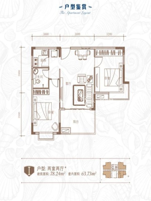 衍宏海港小镇 I户型 2室2厅1卫78.24.jpg