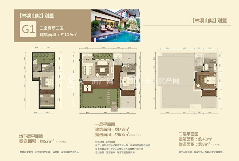 华润石梅湾九里 华润·石梅湾九里  二期别墅119.jpg