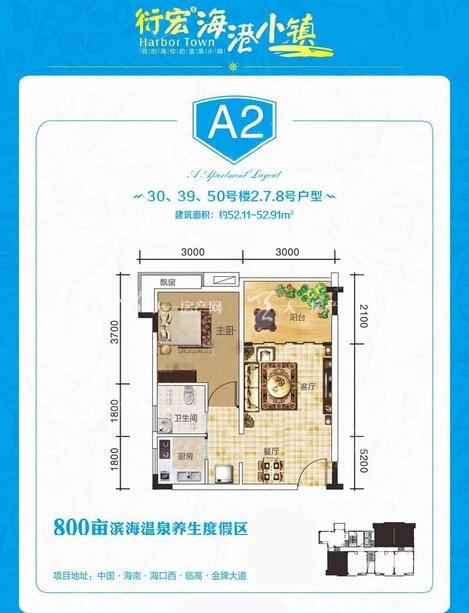 衍宏海港小镇 A2户型1室1厅1卫52.91㎡.jpg