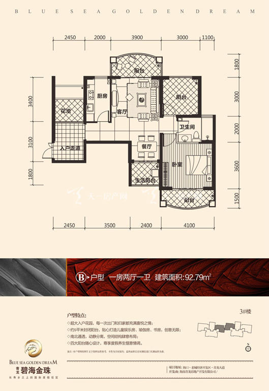碧海金珠户型单张-3#楼B户型92.79㎡