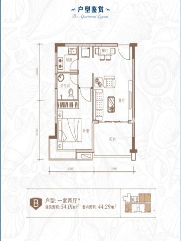 衍宏海港小镇 B户型 1室2厅1卫54.01㎡.jpg