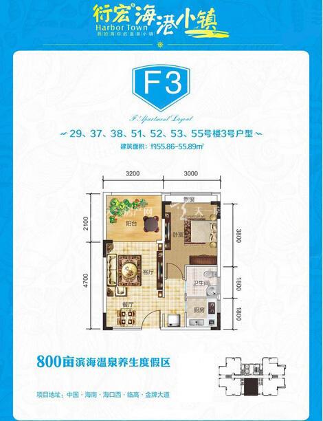 衍宏海港小镇 F3户型 1室2厅1卫55.89㎡.jpg