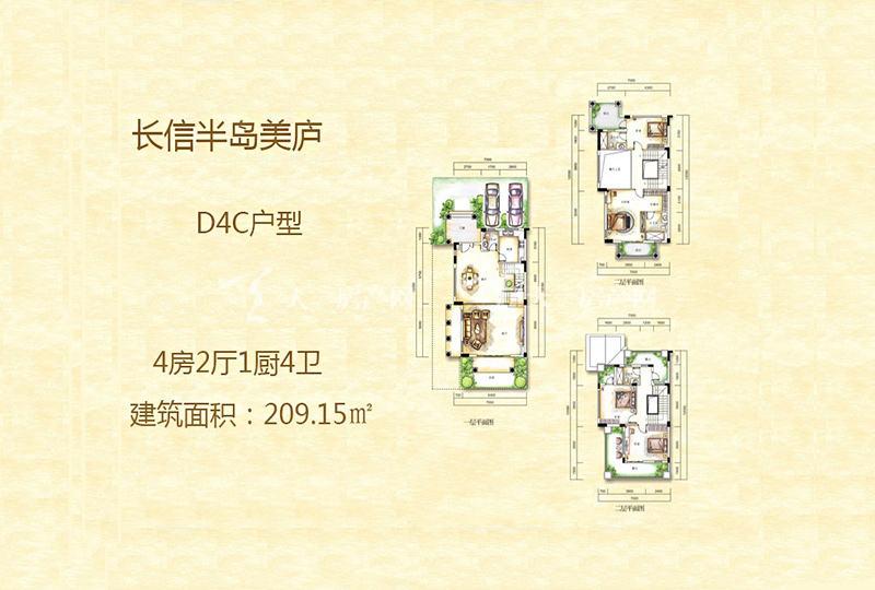 长信半岛美庐D4C户型-4房2厅1厨4卫209.15㎡