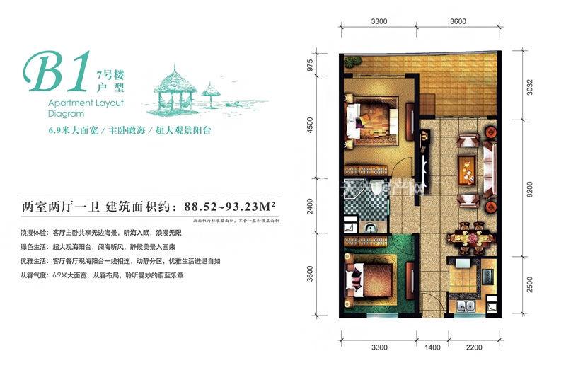 东方龙湾 B1户型 2房2厅1厨1卫 88.52㎡-93.23㎡.j
