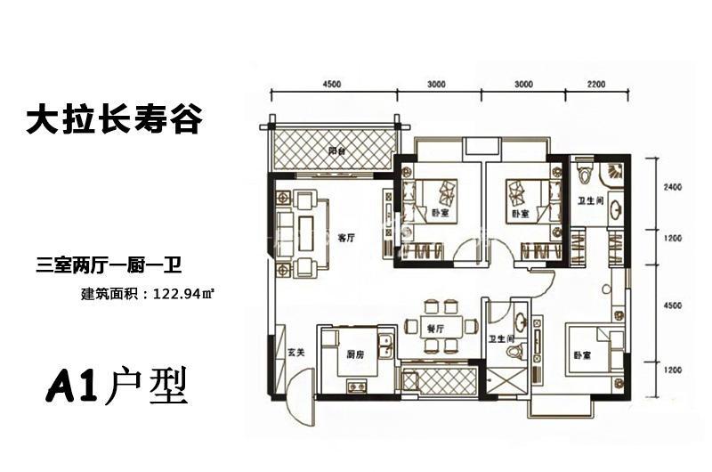 长寿谷金马花园A1户型3房2厅1卫2厨122.94㎡