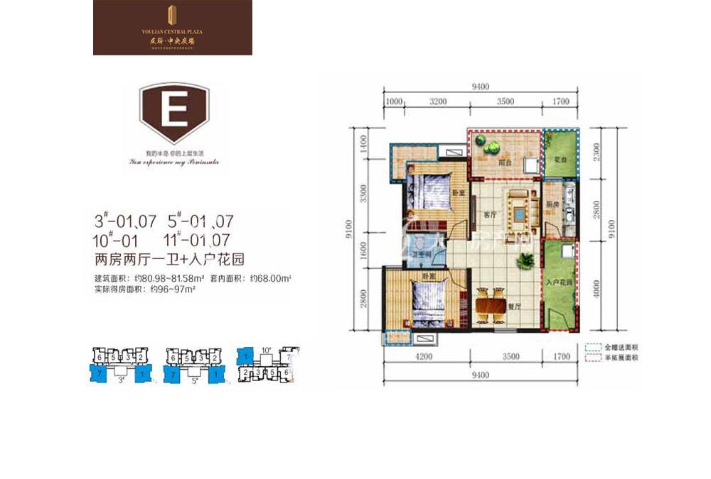 阳光城友联中央广场E户型2室2厅1卫1厨 97.00㎡.jpg