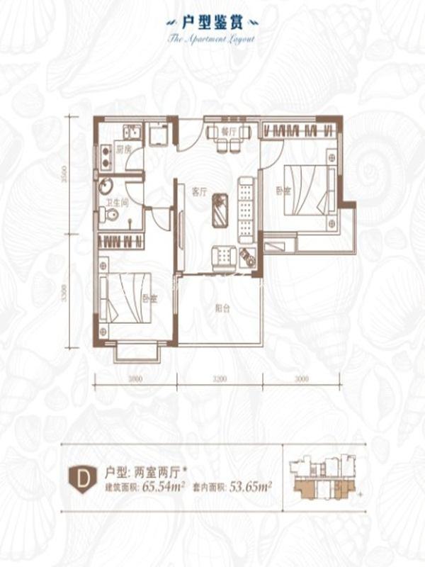 衍宏海港小镇 D户型 2室2厅1卫65.54㎡.jpg