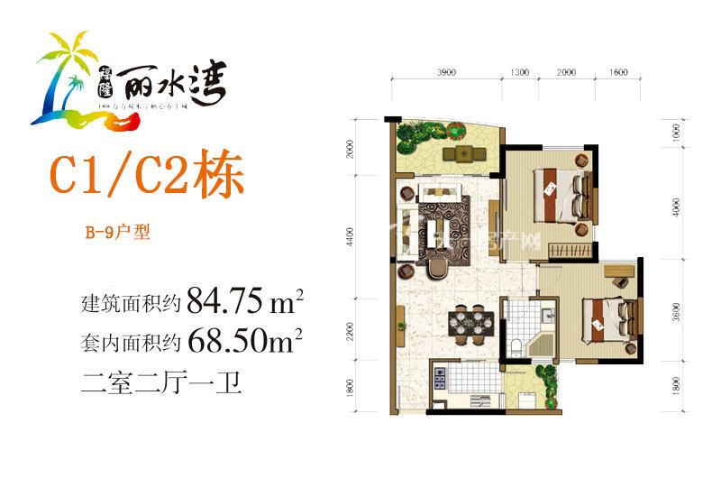 福隆丽水湾 B-9户型2房2厅1厨1卫84.75