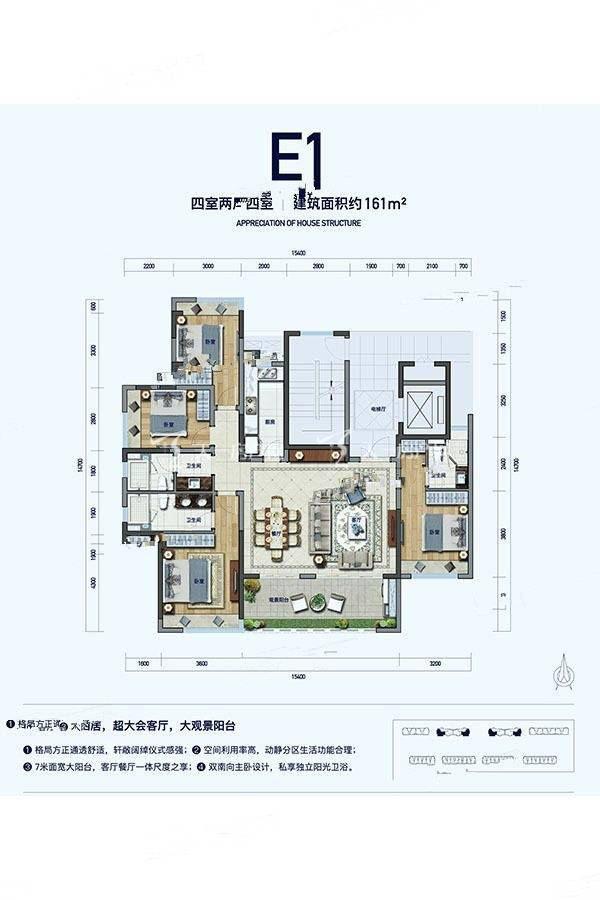 蘭园E1户型4室3厅3卫建筑面积:161平米