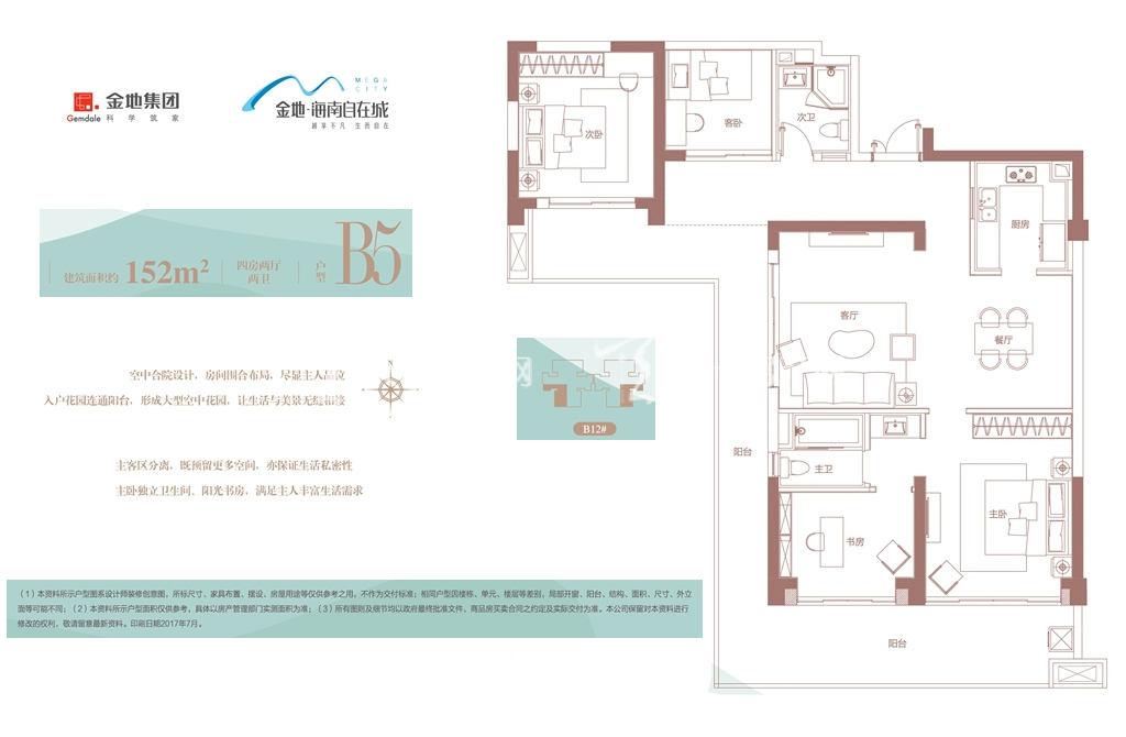 金地海南自在城 B5户型--四房两厅两卫-152㎡.jpg