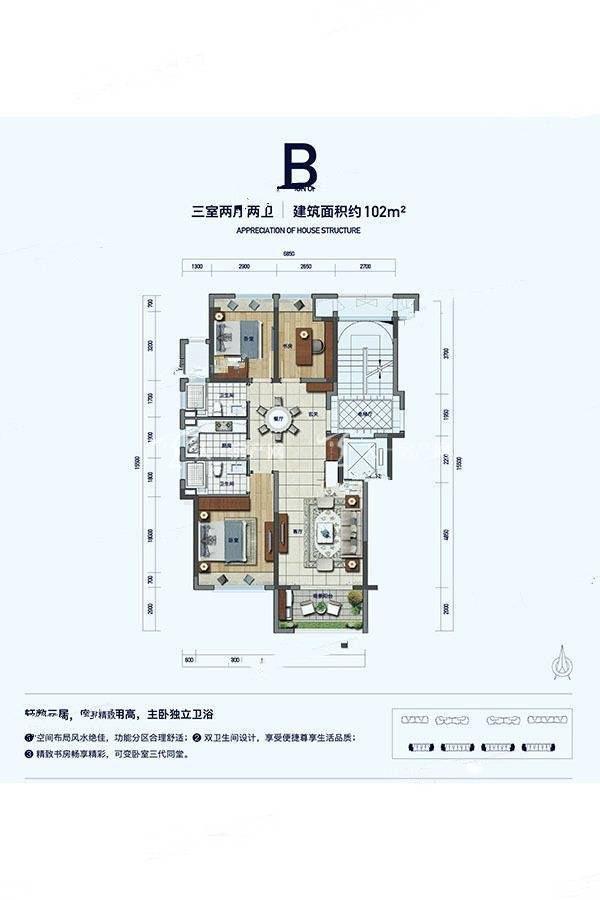 蘭园B户型3室2厅2卫建筑面积:102平米