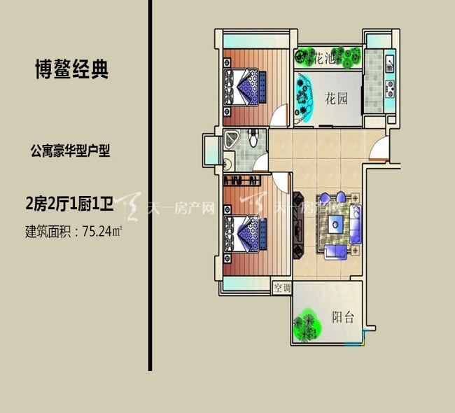 博鳌经典 豪华型户型2房2厅1厨1卫75.24㎡.jpg