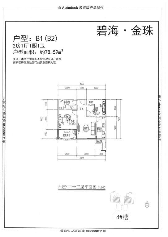 碧海金珠户型单张-4#楼B1户型78.59㎡