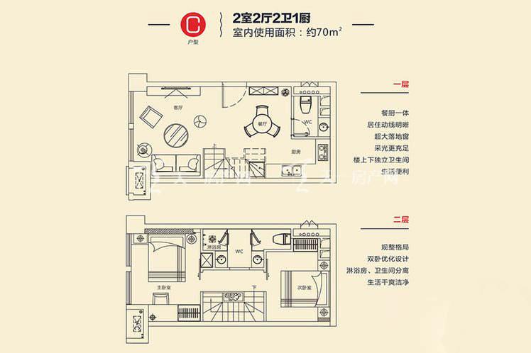 华亚欢乐城 2室2厅2卫1厨-70.jpg