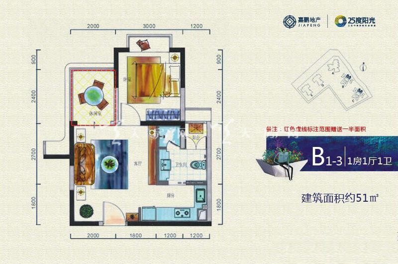 25度阳光 B1-3户型 1房1厅1厨1卫51㎡.jpg