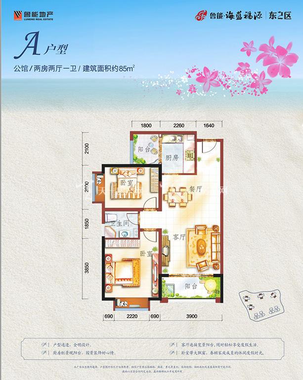 鲁能海蓝福源A户型两房两厅一卫建筑面积85㎡