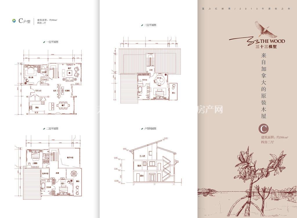 富力红树湾 三十三棵墅看房卡-C户型306㎡.jpg