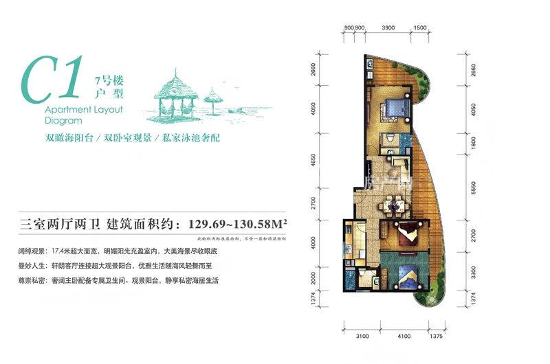 东方龙湾 C1户型 3房2厅1厨2卫 129.69㎡-130.58㎡