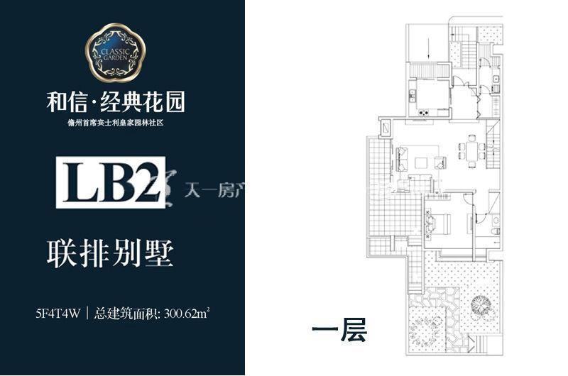 和信经典花园和信经典花园 联排别墅B1户型(一层) 300.62㎡
