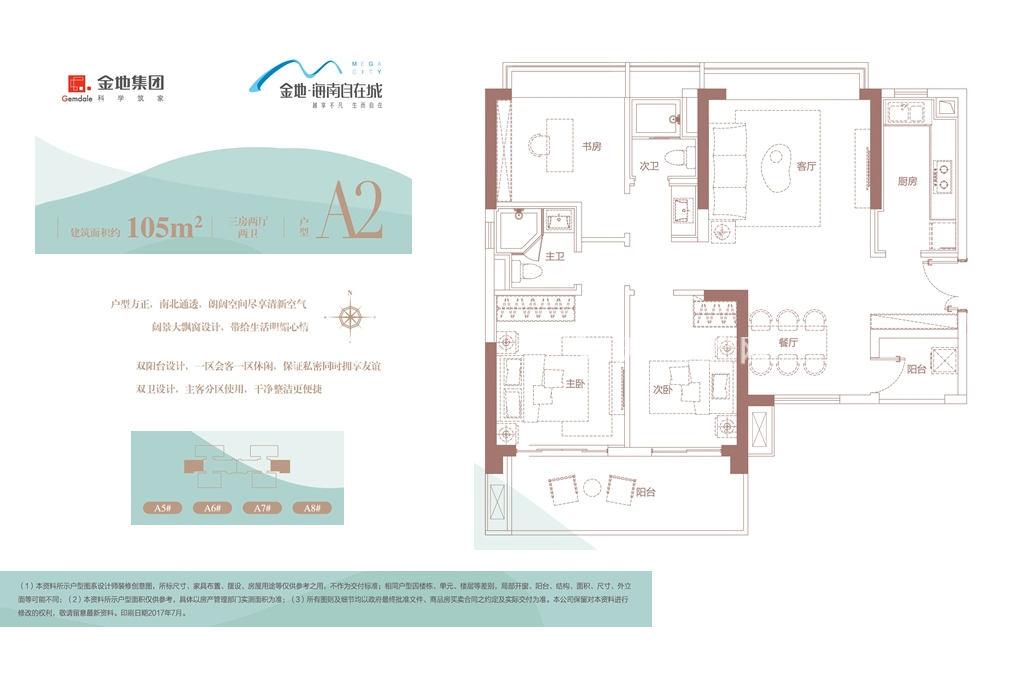 金地海南自在城 A2户型--三房两厅两卫-105㎡.jpg